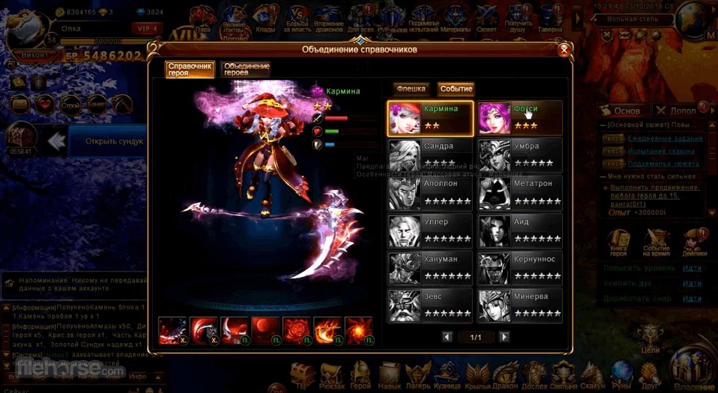Dragon Lord Screenshot 1