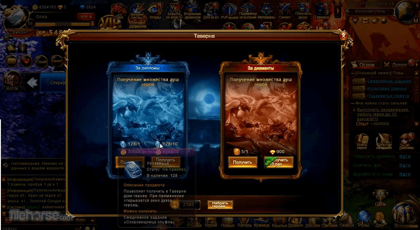 Dragon Lord Screenshot 2